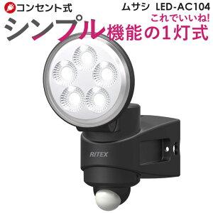 【53%引き】 センサーライト ムサシ RITEX 4.5W×1灯 LEDセンサーライト(LED-AC104)防犯ライト ledライト 人感センサー ライト 屋外 防犯グッズ 照明 ガレージ 玄関 外灯 庭先