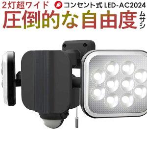 【62%引き】 ムサシ RITEX 12W×2灯 フリーアーム式LEDセンサーライト(LED-AC2024) 防犯ライト 人感センサー ライト 屋外 ledライト 玄関 照明 防犯グッズ
