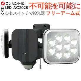 【59%引き】センサーライト ムサシ RITEX 14W×2灯フリーアーム式LEDセンサーライト(LED-AC2028)防犯ライト ledライト 人感センサー ライト 屋外 玄関 照明 防犯グッズ