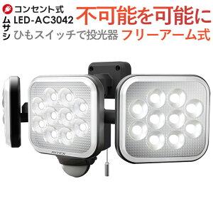 【59%引き】センサーライト ムサシ RITEX 14W×3灯フリーアーム式LEDセンサーライト(LED-AC3042)防犯ライト ledライト 人感センサー ライト 屋外 玄関 照明 防犯グッズ