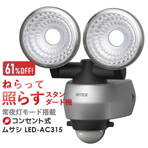 【61%引き】 センサーライト ムサシ RITEX 7.5W×2灯 LEDセンサーライト(LED-AC315)防犯ライト ledライト 人感センサー ライト 屋外 照明 防犯グッズ ガレージ 玄関 外灯 庭先