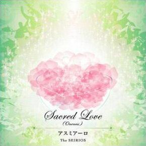 The SEIRIOS アスミアーロ 〜Sacred Love〜【ヒーリングCD】