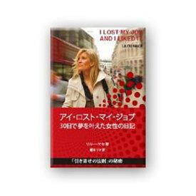 【書籍】アイ・ロスト・マイ・ジョブ 〜30日で夢を叶えた女性の日記〜【リルー・マセ】