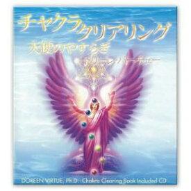 チャクラ・クリアリング 天使の安らぎ(CD BOOK)【ドリーン・バーチュー】
