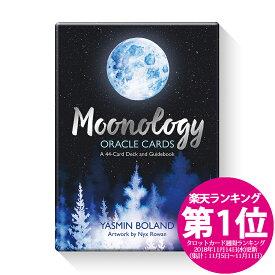 ムーンオロジーオラクルカード【日本語解説書付き/ヤスミン・ボーランド】