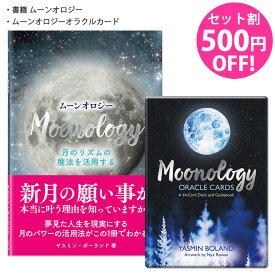 書籍『ムーンオロジー』&『ムーンオロジーオラクルカード』セット【ヤスミン・ボーランド】