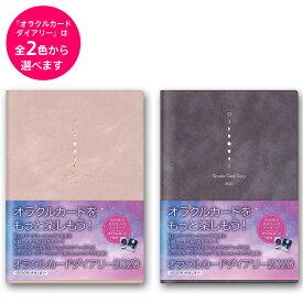 【予約品】オラクルカードダイアリー 2020(2色から選択)(9/19発送)