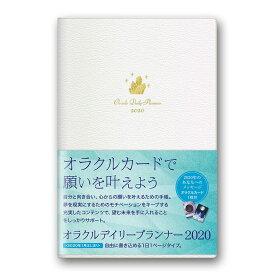 【予約品】オラクルデイリープランナー 2020(9/19発送)
