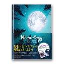 【予約品】ムーンオロジーダイアリー 2020(9/19発送)