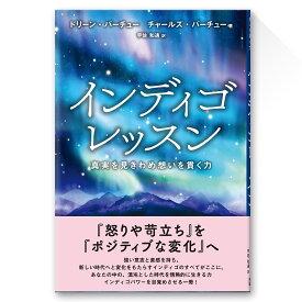 【書籍】インディゴレッスン【ドリーン・バーチュー】
