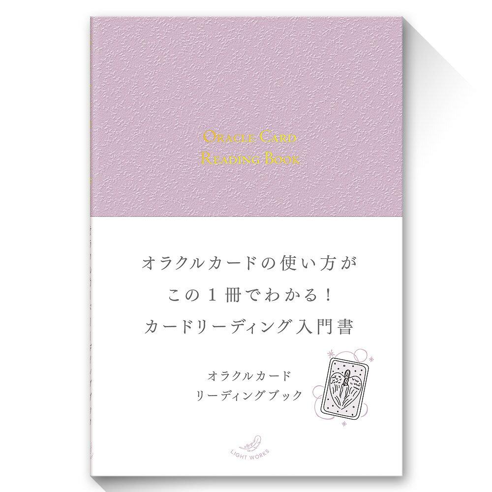 【予約品】【先着特典付き】オラクルカードリーディングブック