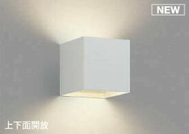 【15000円〜送料無料※】コイズミ照明 LEDブラケットライト AB50343 (※北海道・沖縄・離島を除く)