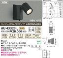 【SPU↑ポイント最大7倍】【\15000円〜送料無料※】コイズミ照明 LEDスポットライト AU43323L アウトドアライト (※北…
