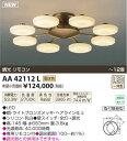 【送料無料(北海道・沖縄・離島を除く)】コイズミ照明 LEDシャンデリア Airra AA42112L