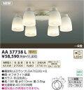 【送料無料(北海道・沖縄・離島を除く)】コイズミ照明 LED シャンデリア AA37738L 〜8畳