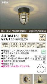 【\15000円〜送料無料※】コイズミ照明 LEDアウトドアライト AU38416L 電球色 (※北海道・沖縄・離島を除く)