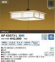 【送料無料(北海道・沖縄・離島を除く)】コイズミ照明 AP43073L LED和風ペンダント 12畳