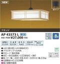 【15.000円以上送料無料(北海道・沖縄・離島を除く)】コイズミ照明 AP43573L LED和風ペンダン 8畳