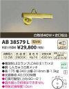 【15000円以上送料無料(北海道・沖縄・離島を除く)】コイズミ照明 AB38579L LEDブラケットライト