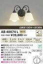 【送料無料(北海道・沖縄・離島を除く)】コイズミ照明 AB40074L LEDブラケットライト
