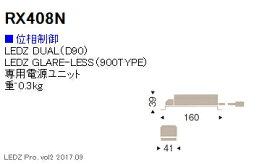 【15,000円〜送料無料※】遠藤照明 ENDO 本体別売 LEDグレアレスダウンライト電源ユニット RX408N (※北海道・沖縄・離島を除く) RX-408N