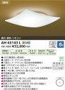 【送料無料(北海道・沖縄・離島を除く)】コイズミ照明 LEDシーリングライト AH43143L