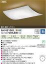 【送料無料(北海道・沖縄・離島を除く)】コイズミ照明 LEDシーリングライト AH43108L