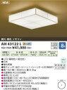 【送料無料(北海道・沖縄・離島を除く)】コイズミ照明 LEDシーリングライト AH43122L