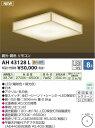 【送料無料(北海道・沖縄・離島を除く)】コイズミ照明 LEDシーリングライト AH43128L
