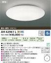 【送料無料(北海道・沖縄・離島を除く)】コイズミ照明 LEDシーリングライト KUMO AH42961L