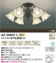 コイズミ照明 LEDシャンデリア10畳用 REGGINE レッジーネ AA39691L