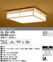 【¥15000円以上送料無料(北海道・沖縄・離島を除く)】オーデリック LED和シーリングライトOL251476