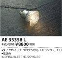 【15,000円以上送料無料(北海道・沖縄・離島を除く)】【代引便不可】コイズミ照明 ダイクロイックハロゲン球形LEDランプ AE35358L