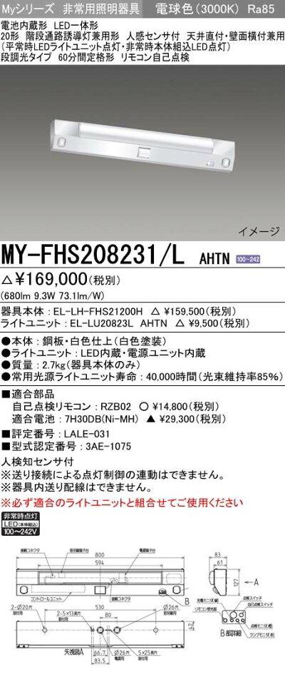 三菱電機ベースライトMY-FHS208231/LAHTN