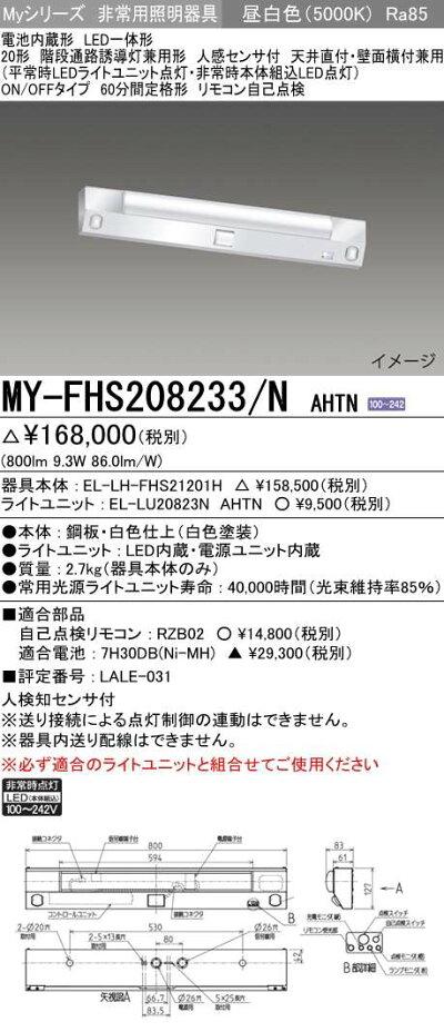 三菱電機ベースライトMY-FHS208233/NAHTN