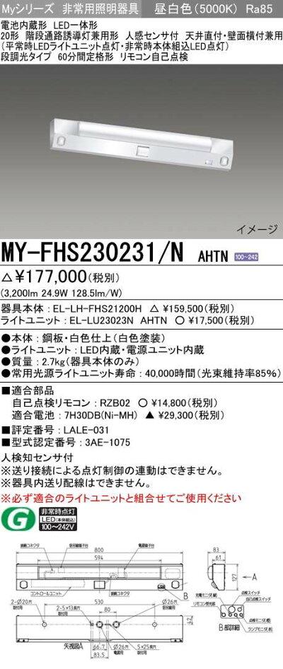 三菱電機ベースライトMY-FHS230231/NAHTN
