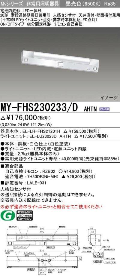 三菱電機ベースライトMY-FHS230233/DAHTN