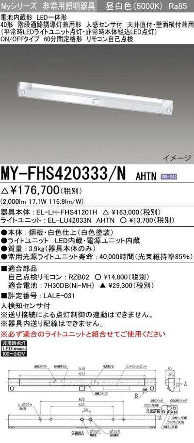 三菱電機ベースライトMY-FHS420333/NAHTN