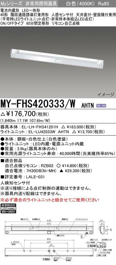 三菱電機ベースライトMY-FHS420333/WAHTN