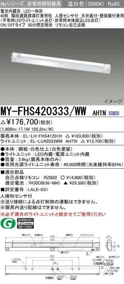 三菱電機ベースライトMY-FHS420333/WWAHTN