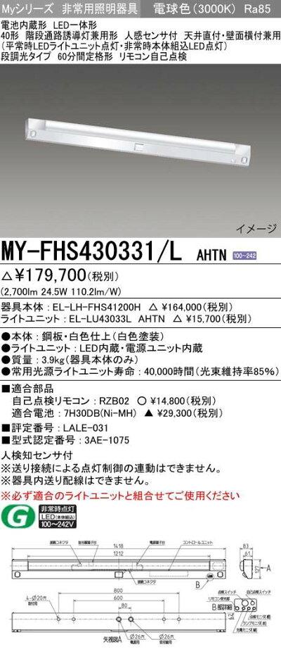 三菱電機ベースライトMY-FHS430331/LAHTN