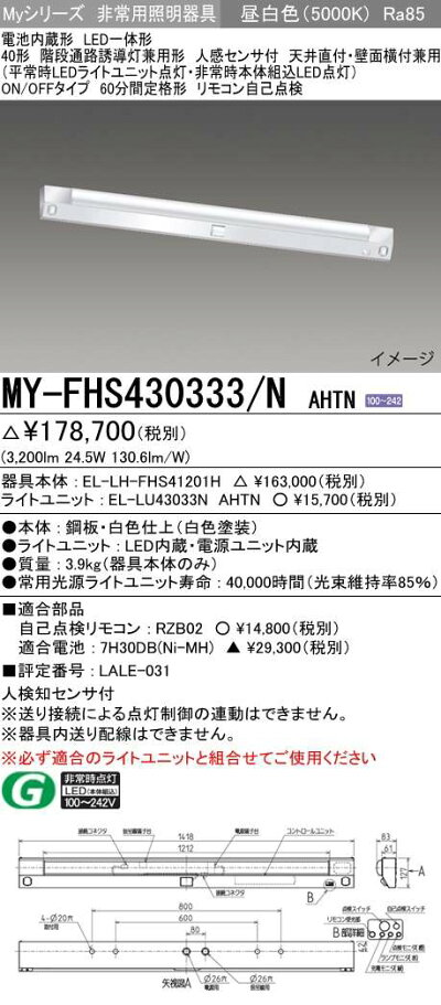 三菱電機ベースライトMY-FHS430333/NAHTN