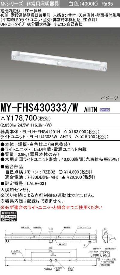 三菱電機ベースライトMY-FHS430333/WAHTN