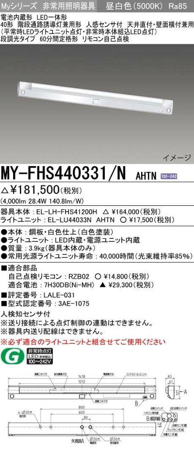 三菱電機ベースライトMY-FHS440331/NAHTN