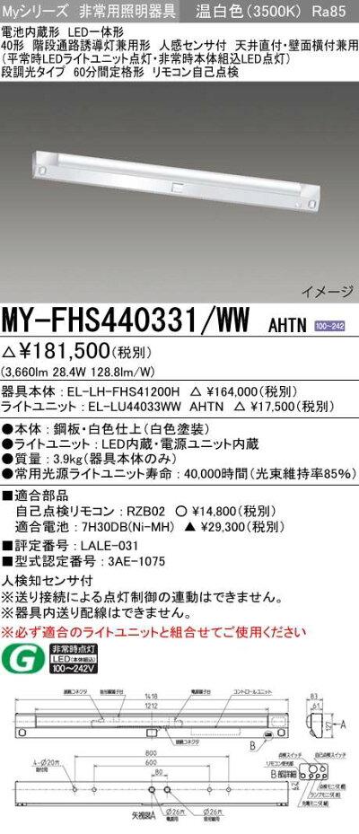 三菱電機ベースライトMY-FHS440331/WWAHTN