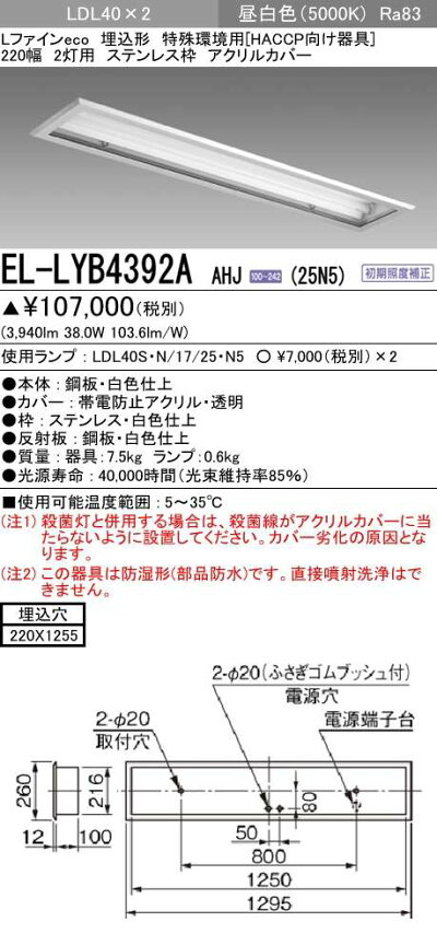 三菱電機ベースライトEL-LYB4392AAHJ(25N5)