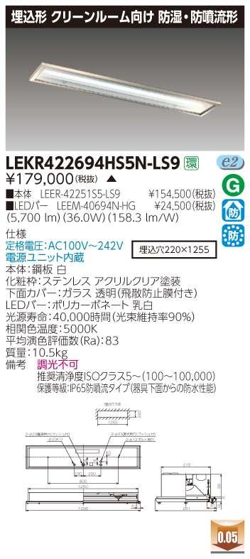 東芝LEKR422694HS5N-LS9LEDベースライトTENQOOシリーズクリーンルーム向け器具防湿・防噴流形埋込形クリーンルーム向け
