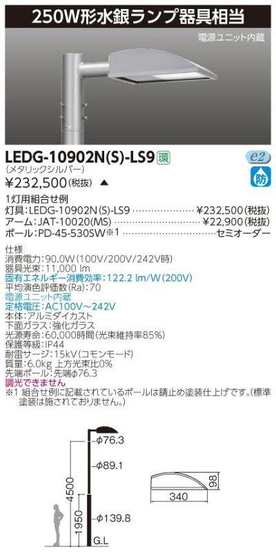 ◆受注品◆東芝LEDG-10902N(S)-LS9LED街路灯(LED一体形・電源内蔵形)