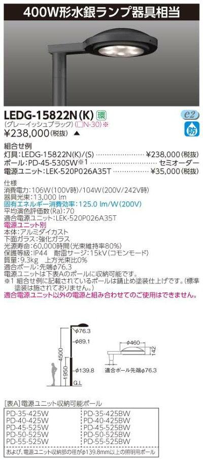 ◆受注品◆東芝LEDG-15822N(K)LED街路灯(LED一体形・電源別置形)