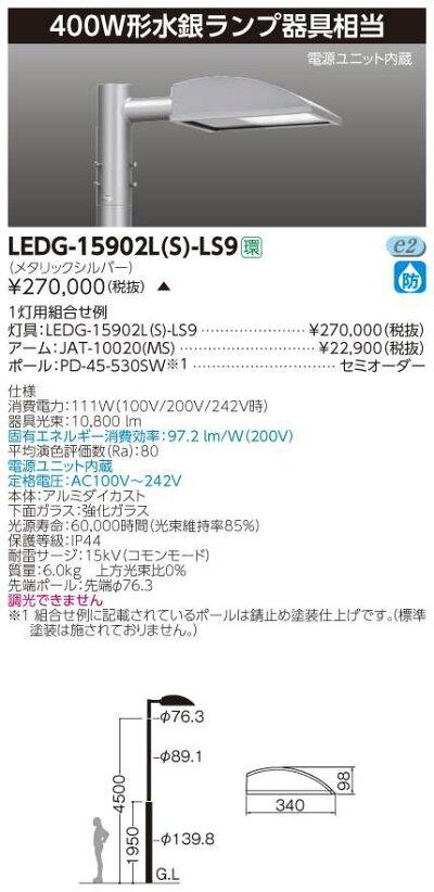 ◆受注品◆東芝LEDG-15902L(S)-LS9LED街路灯(LED一体形・電源内蔵形)